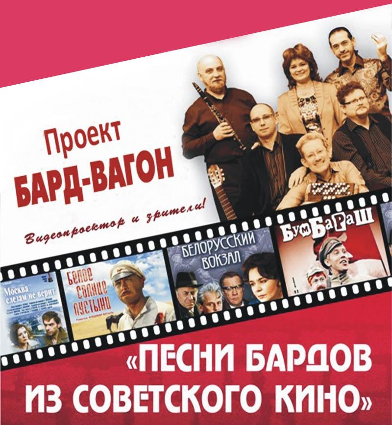 концерты бардовской песни в москве 2016 как эффективный базовый
